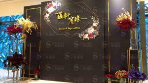 Wu & Chen Wedding